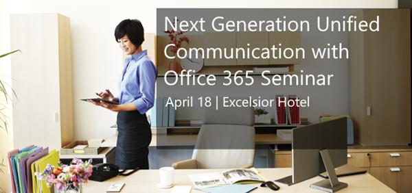 """下一代统一通信 """"Office 365"""" 研讨会"""