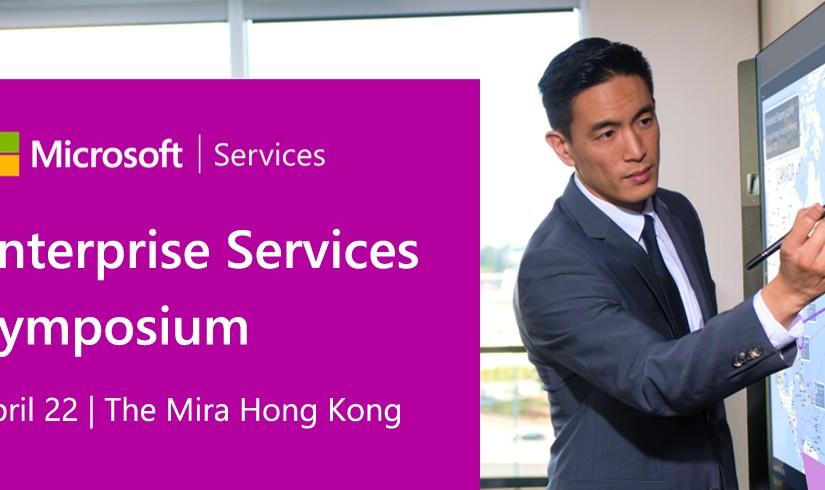 企业服务研讨会