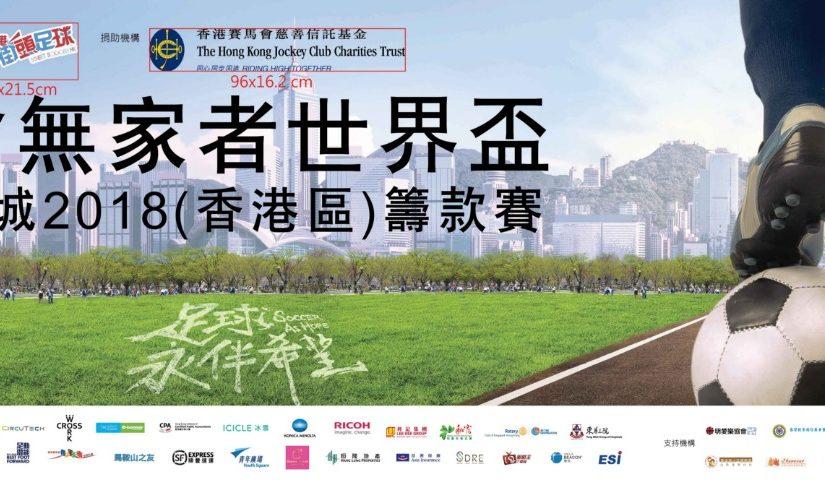Jockey Club Homeless World Cup (HK) Fund-raising Tournament 2018